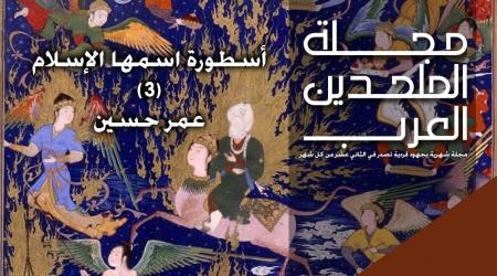 مجلة الملحدين العرب / العدد الثاني والأربعون / شهر مايو / 2016