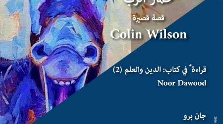 مجلة الملحدين العرب / العدد الرابع والأربعون / شهر يوليو / 2016
