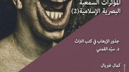مجلة الملحدين العرب: العدد الخامس والأربعون / شهر أغسطس / 2016