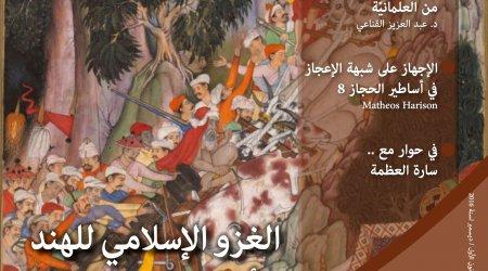 مجلة الملحدين العرب / العدد التاسع والأربعون / ديسمبر كانون أول / 2016