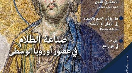 مجلة الملحدين العرب / العدد الواحد والخمسون / فبراير شباط / 2017