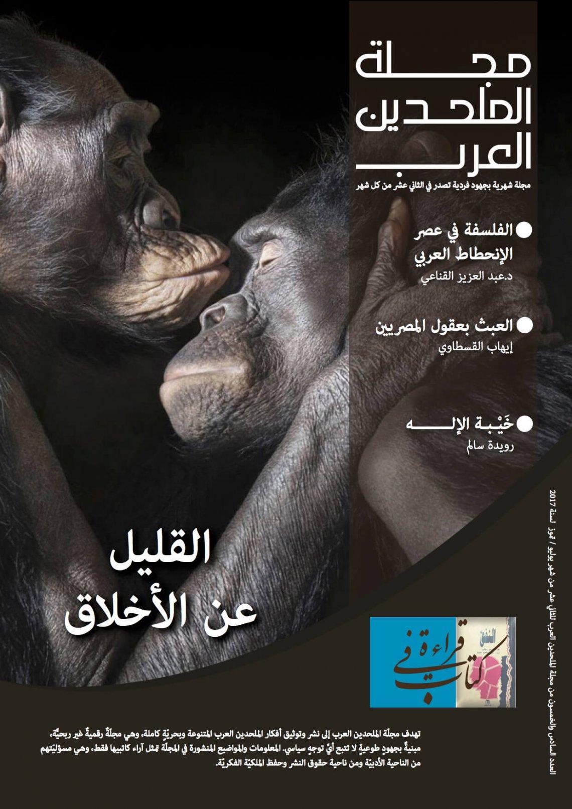 مجلة الملحدين العرب / العدد السادس والخمسون / يوليو تموز / 2017