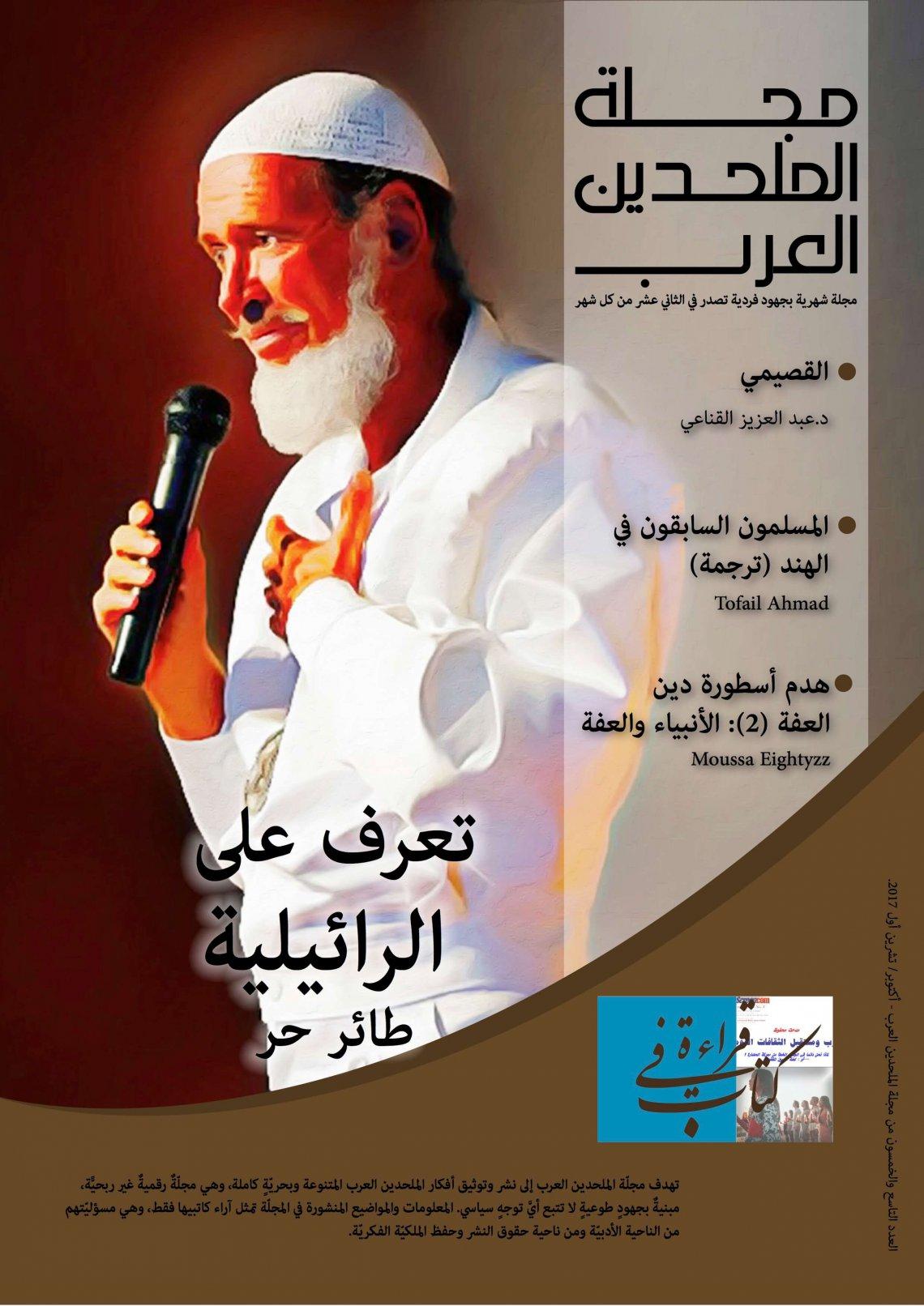 مجلة الملحدين العرب / العدد التاسع والخمسون / أكتوبر تشرين أول / 2017