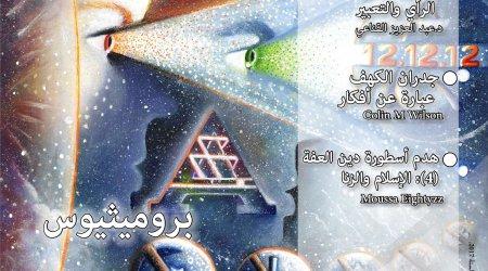 مجلة الملحدين العرب: العدد الحادي والستون / ديسمبر كانون أول / 2017