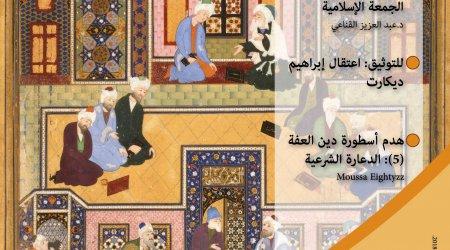 مجلة الملحدين العرب: العدد الثاني والستون / يناير كانون ثاني / 2018