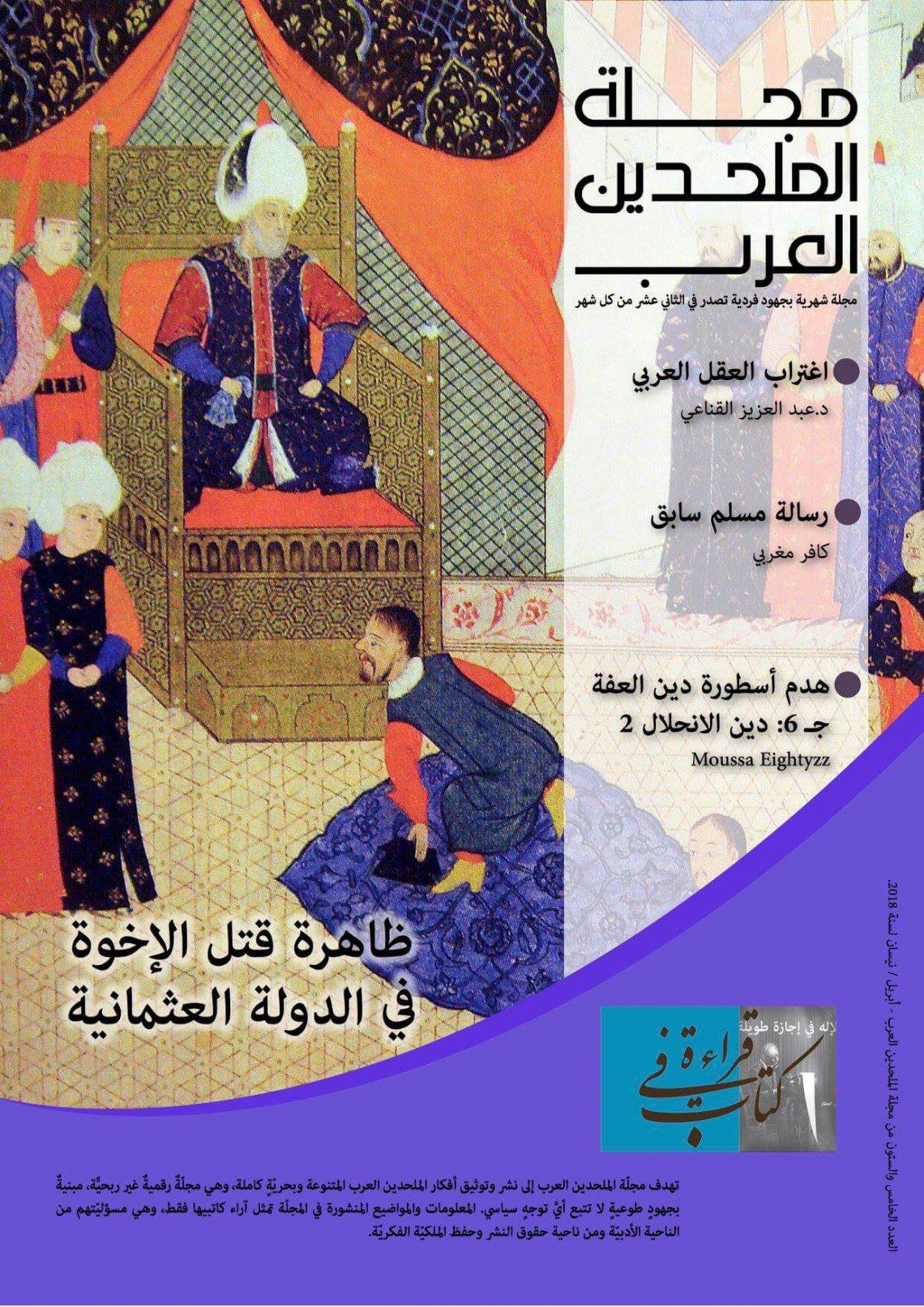 مجلة الملحدين العرب: العدد الخامس والستون / أبريل نيسان / 2018