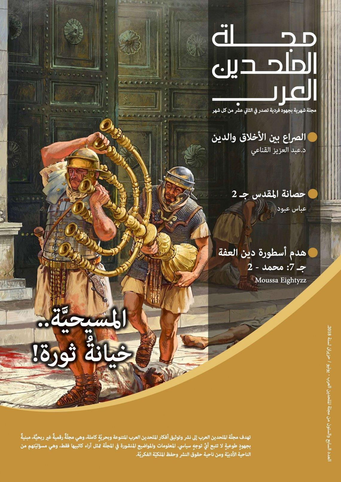 مجلة الملحدين العرب: العدد السابع والستون / يونيو حزيران / 2018
