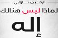 أرمين ناوابي – لماذا ليس هنالك إله PDF