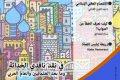 مجلة الملحدين العرب: العدد الحادي والسبعون / أكتوبر تشرين أول / 2018