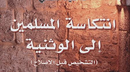 سيد القمني – انتكاسة المسلمين إلى الوثنية – التشخيص قبل الإصلاح PDF