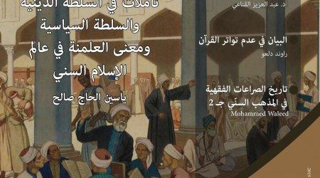 مجلة الملحدين العرب: العدد الخامس والسبعون / فبراير شباط / 2019