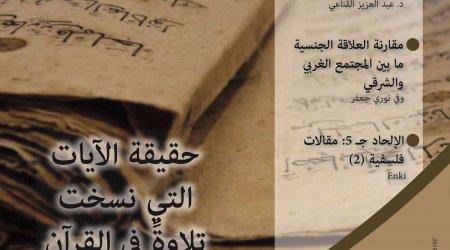 مجلة الملحدين العرب: العدد السادس والسبعون / مارس آذار / 2019