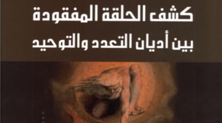 خزعل الماجدي – كشف الحلقة المفقودة بين أديان التعدد والتوحيد  PDF