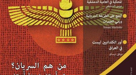 مجلة الملحدين العرب: العدد الثالث والثمانون / أكتوبر تشرين الأول / 2019