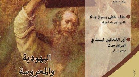 مجلة الملحدين العرب: العدد الرابع والثمانون / نوفمبر تشرين الثاني / 2019