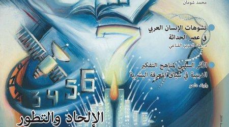مجلة الملحدين العرب: العدد الخامس والثمانون / ديسمبر كانون الأول / 2019