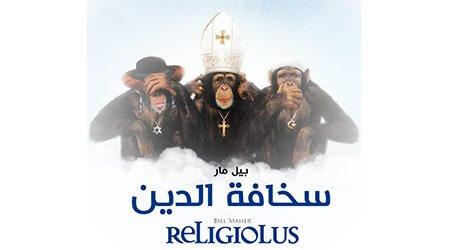 وثائقي: سخافة الدين – Religiolous