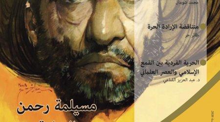 مجلة الملحدين العرب: العدد السادس والثمانون / يناير كانون الثاني / 2020