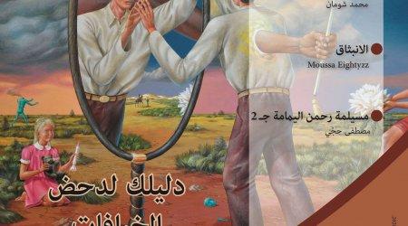 مجلة الملحدين العرب: العدد السابع والثمانون / فبراير شباط / 2020