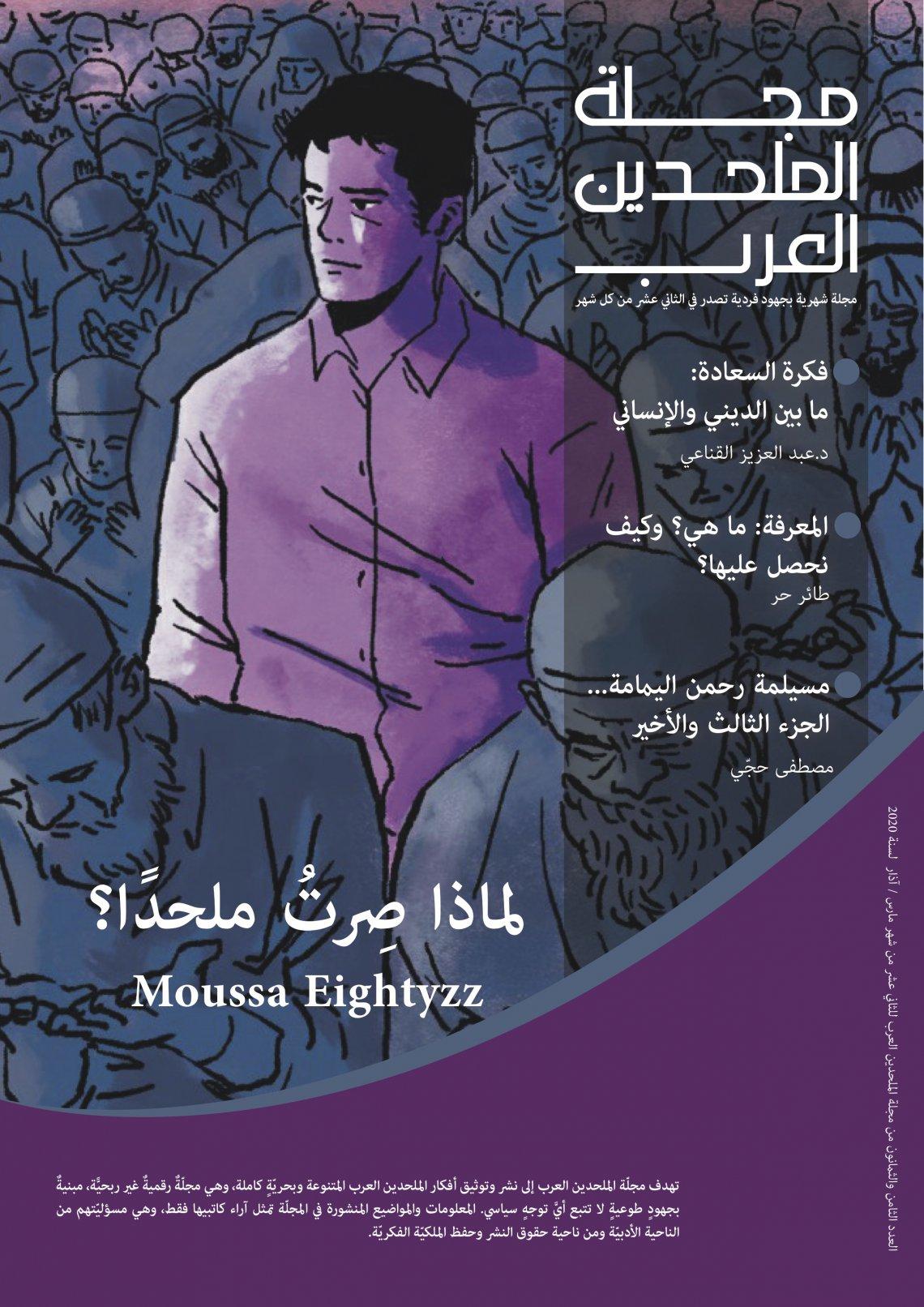 مجلة الملحدين العرب: العدد الثامن والثمانون / مارس آذار / 2020