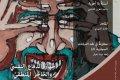 مجلة الملحدين العرب: العدد الثاني والتسعون / يوليو تموز / 2020