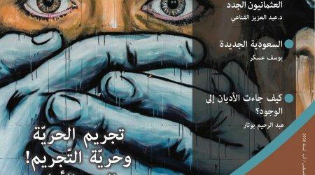 مجلة الملحدين العرب: العدد الثالث والتسعون / أغسطس آب / 2020