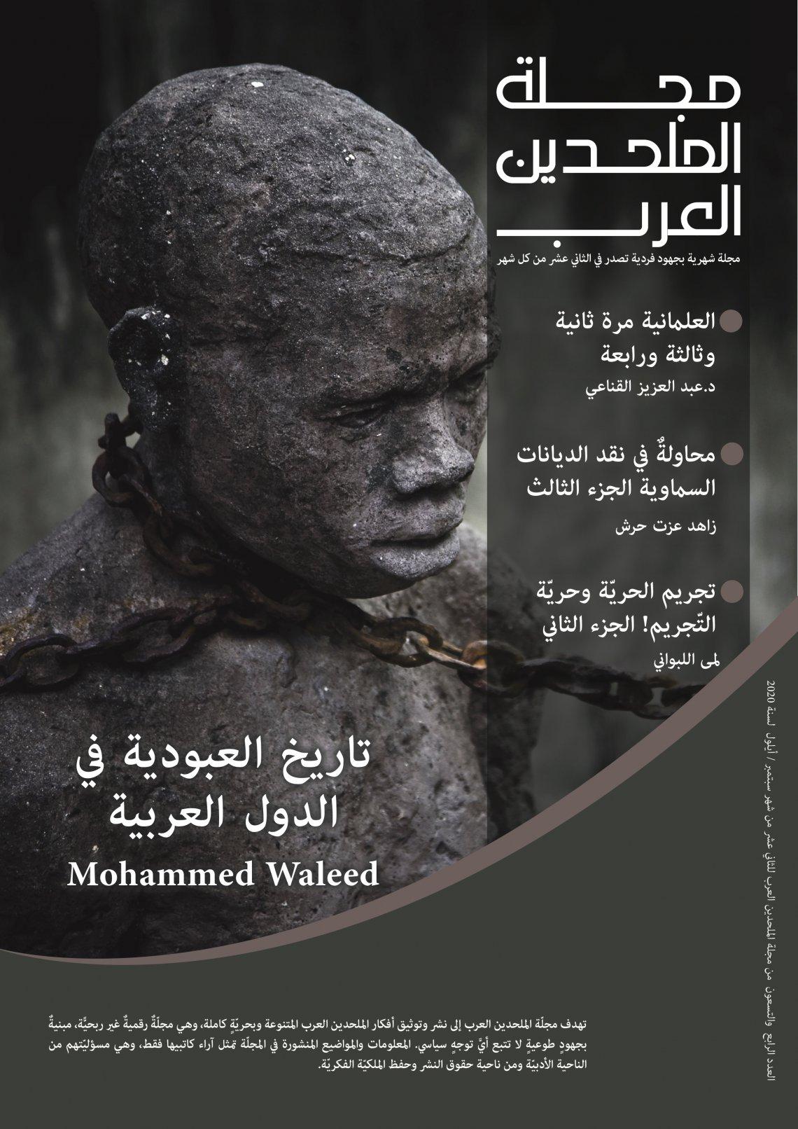 مجلة الملحدين العرب: العدد الرابع والتسعون / سبتمبر أيلول / 2020