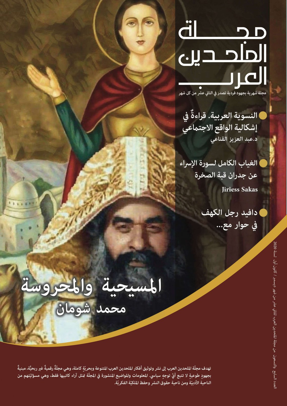 مجلة الملحدين العرب: العدد السابع والتسعون / ديسمبر كانون أول / 2020