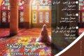 مجلة الملحدين العرب: العدد التاسع والتسعون / فبراير شباط / 2021