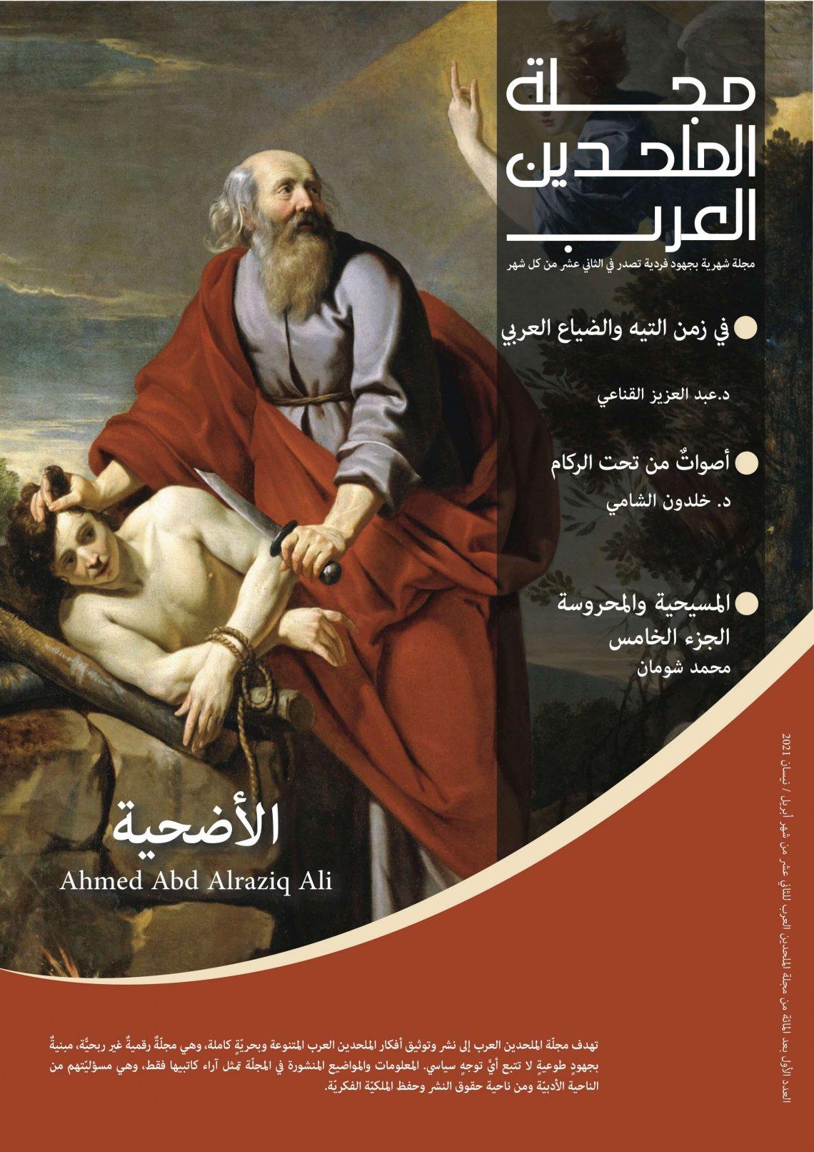 مجلة الملحدين العرب: العدد الأول بعد المائة / أبريل نيسان / 2021