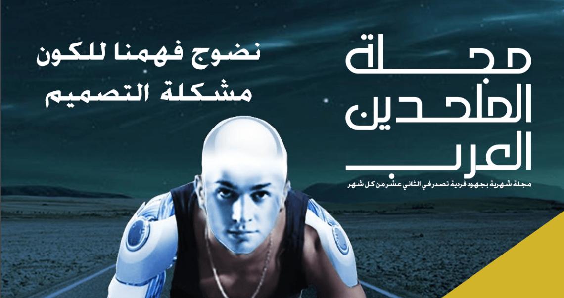 مجلة الملحدين العرب: العدد العاشر / شهر سيبتمبر / 2013