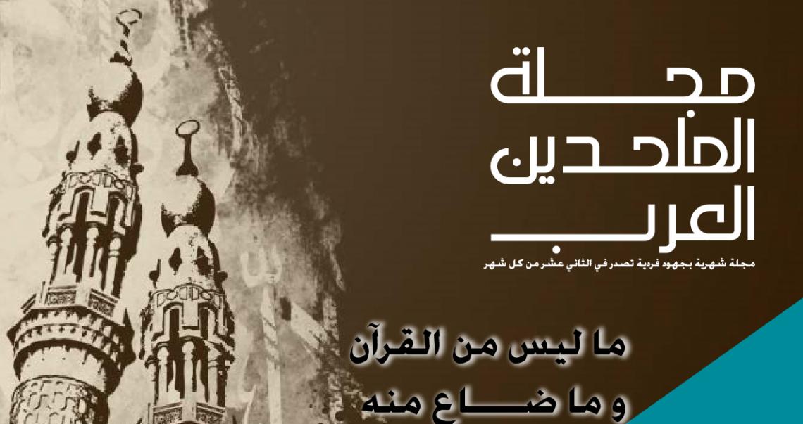 مجلة الملحدين العرب: العدد الثاني والثلاثون / شهر يوليو / 2015