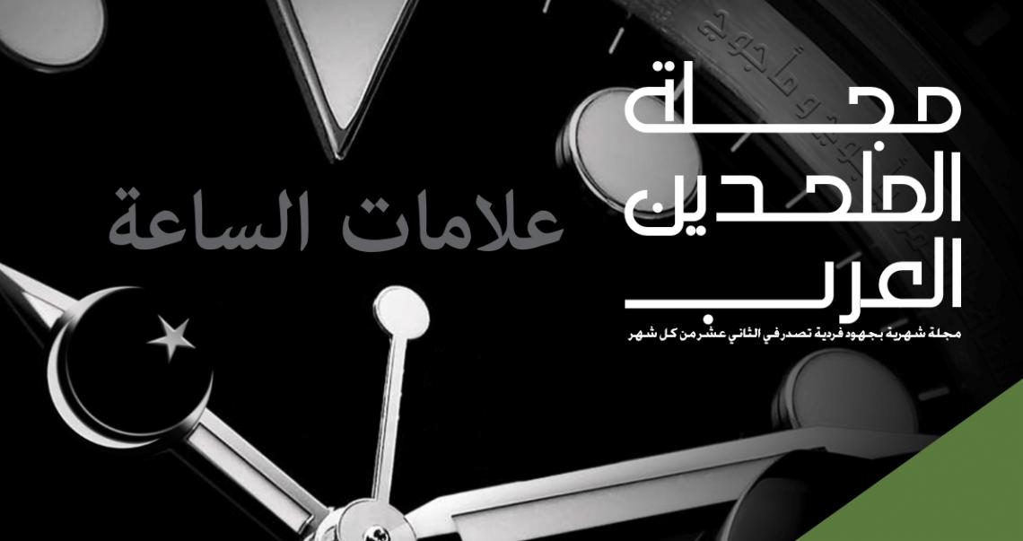 مجلة الملحدين العرب: العدد الخامس / شهر أبريل / 2013