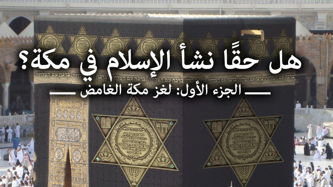 هل نشأ الإسلام في مكة؟ الجزء الأول: تاريخ مكة الغامض