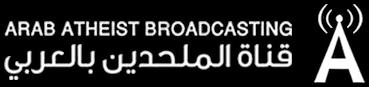قناة الملحدين بالعربي