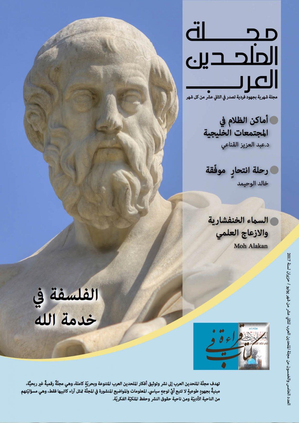 مجلة الملحدين العرب / العدد الخامس والخمسون / حزيران يونيو / 2017