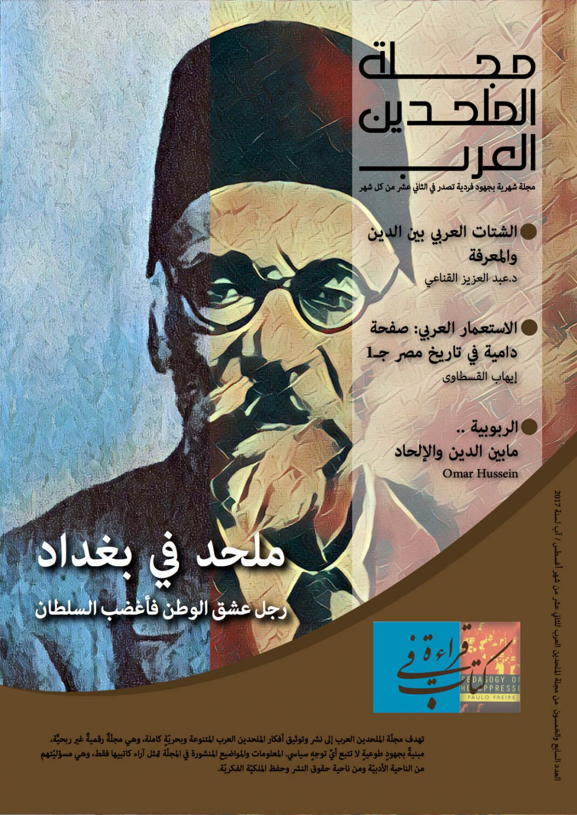 مجلة الملحدين العرب / العدد السابع والخمسون / أغسطس آب / 2017