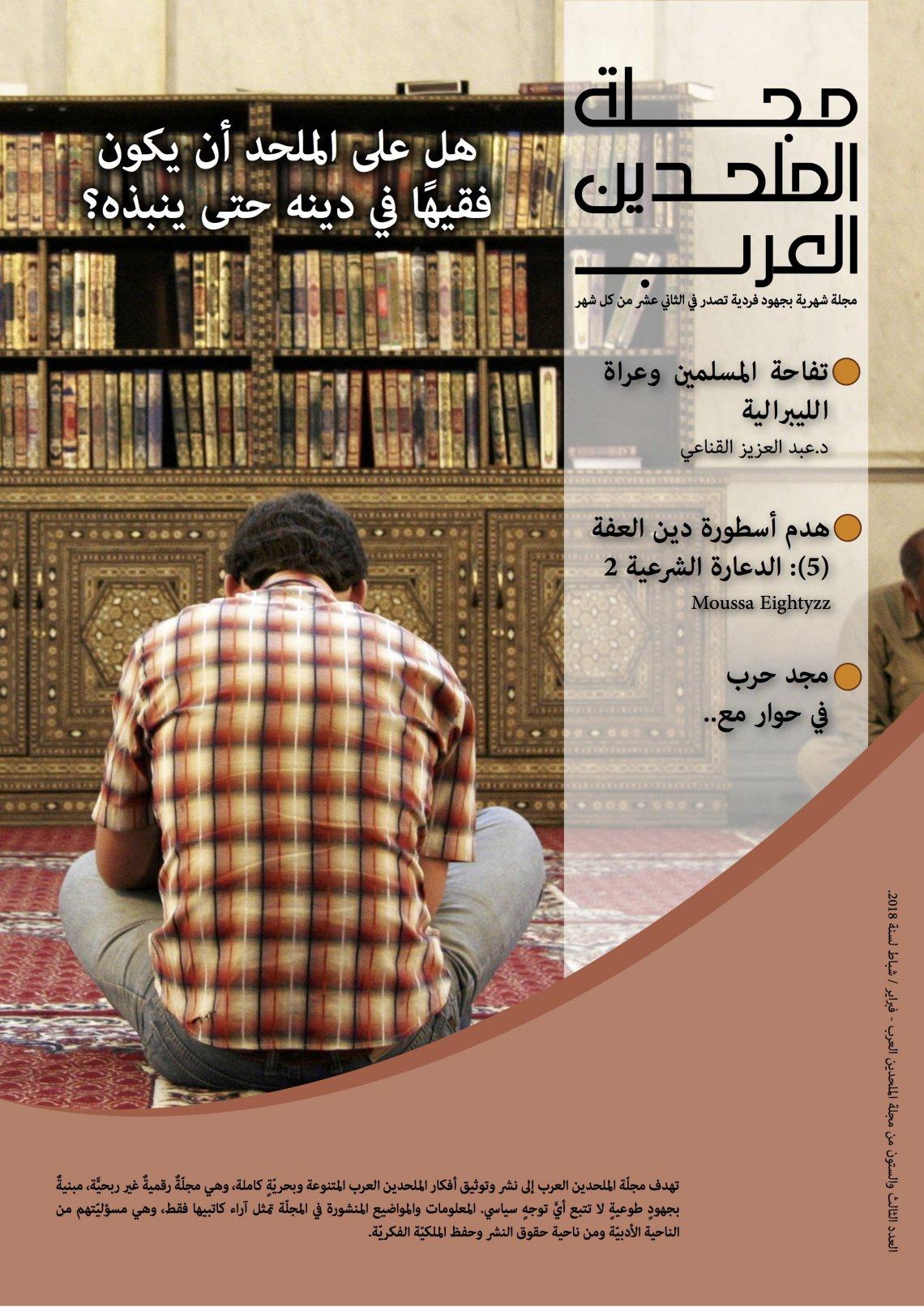 مجلة الملحدين العرب: العدد الثالث والستون / فبراير شباط / 2018