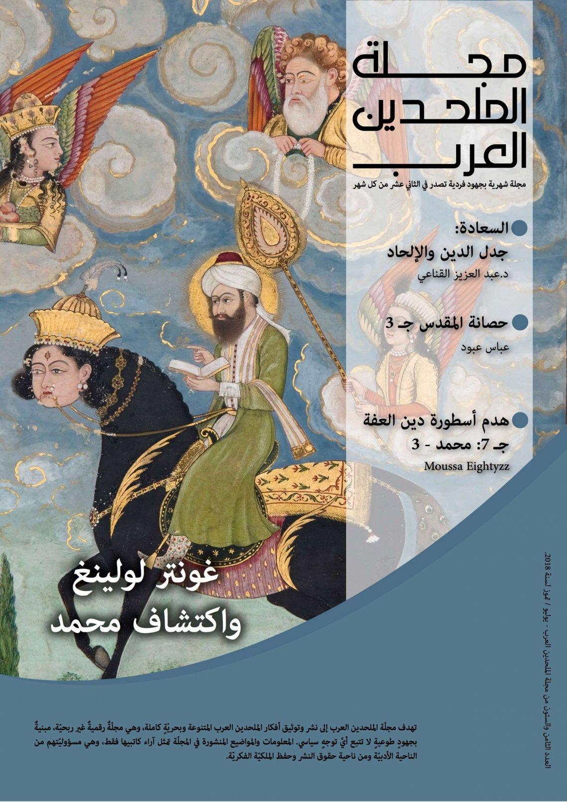 مجلة الملحدين العرب: العدد الثامن والستون / يوليو تموز / 2018