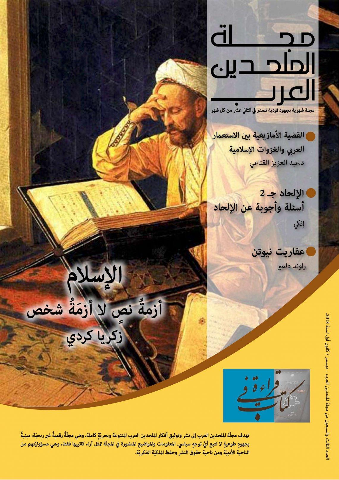 مجلة الملحدين العرب: العدد الثالث والسبعون / ديسمبر كانون أول / 2018