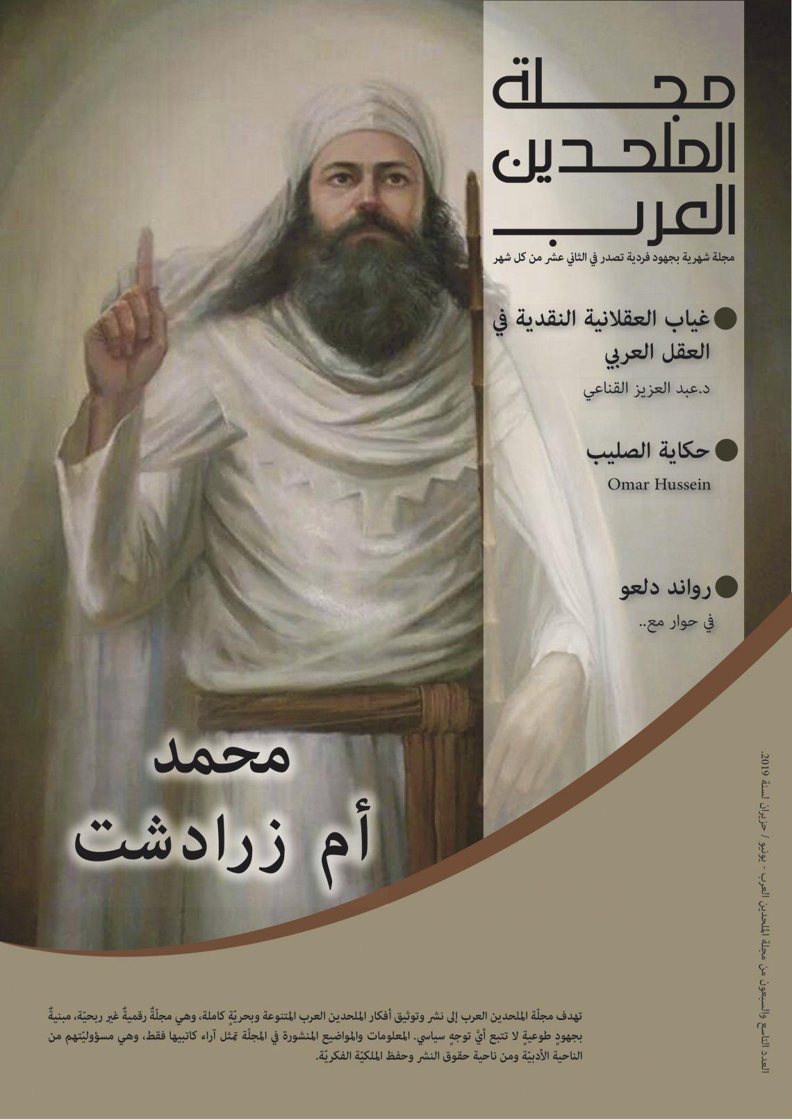مجلة الملحدين العرب: العدد التاسع والسبعون / يونيو حزيران / 2019