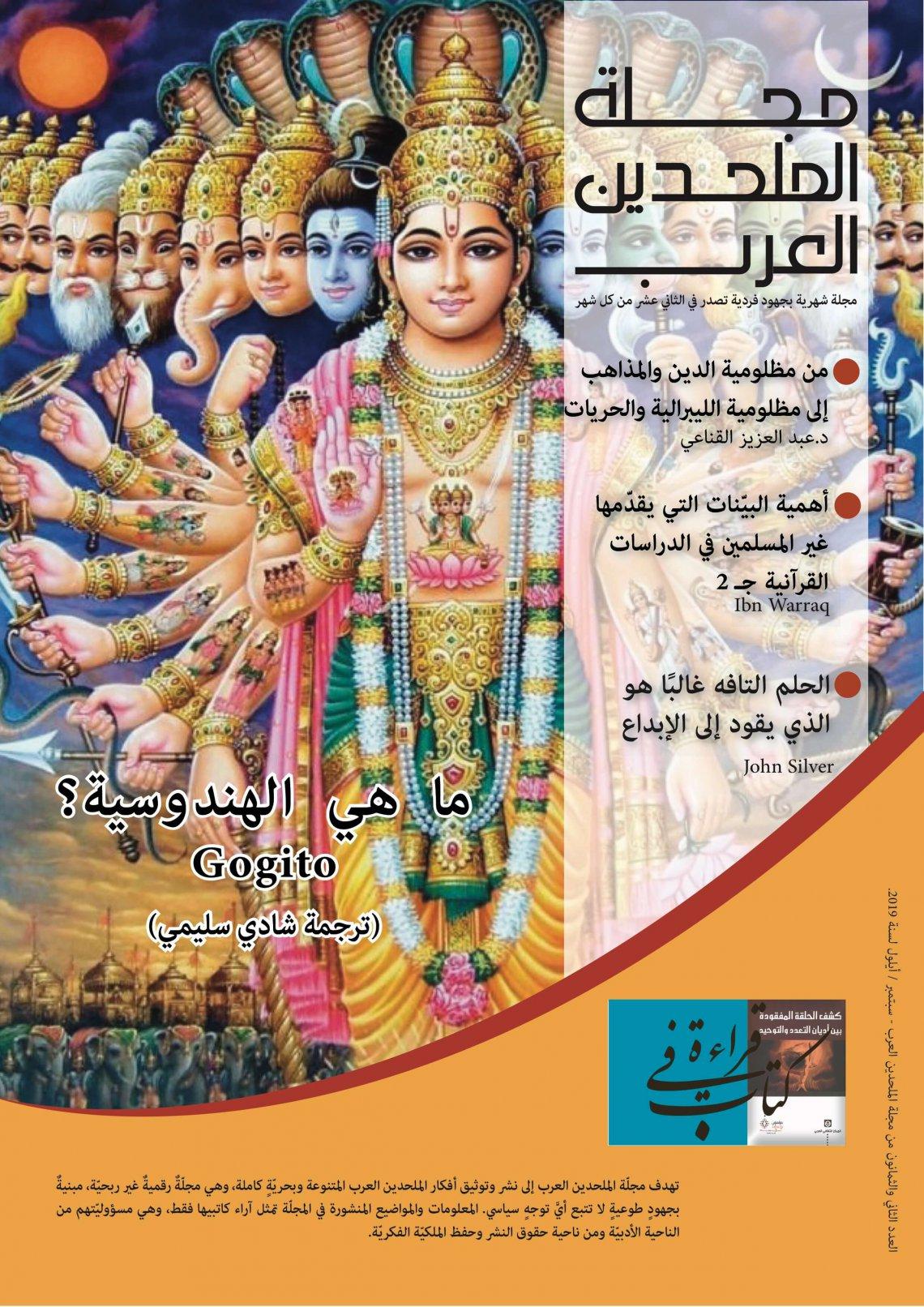 مجلة الملحدين العرب: العدد الثاني والثمانون / سبتمبر أيلول / 2019