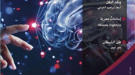 مجلة الملحدين العرب: العدد الثاني بعد المائة / مايو أيار / 2021